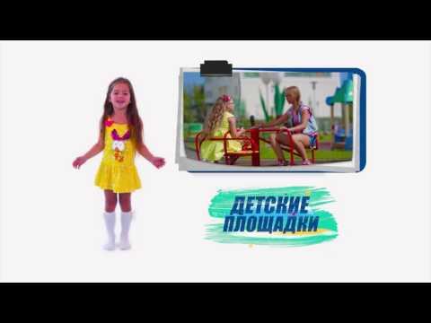 Фильм о ЖК Фаворитиз YouTube · Длительность: 1 мин37 с