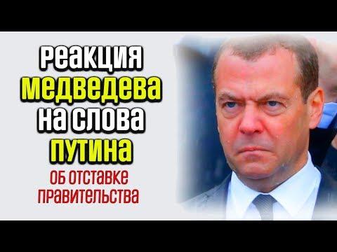 Реакция Медведева на слова Путина  / СПЕЦИАЛИСТ ПО ЛЖИ ОЦЕНИЛ РЕАКЦИЮ МЕДВЕДЕВА НА ОТСТАВКУ