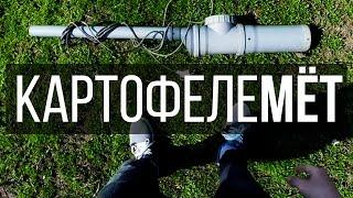 ������������ �����! � ������� ��������!/Potato Gun Russian Version