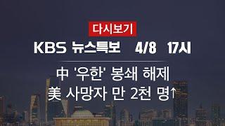 [KBS 통합뉴스룸 다시보기] 53명 신규 확진·82명 격리 해제 (8일 17:00~)