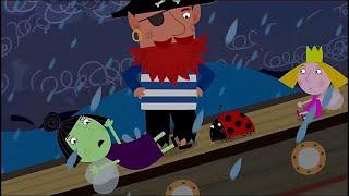 Радуги - лучшие друзья пиратов 🌈Маленькое королевство Бена и Холли
