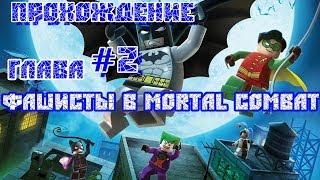 LEGO Batman: The Video Game прохождение Ep.2 Фашисты в Mortal Combat