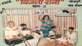 Fagun Me Fagua Ke Ajbe Lahar || Bhojpuri Nach Program  || Bijali Rani