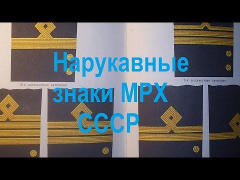 Нарукавные знаки МРХ СССР