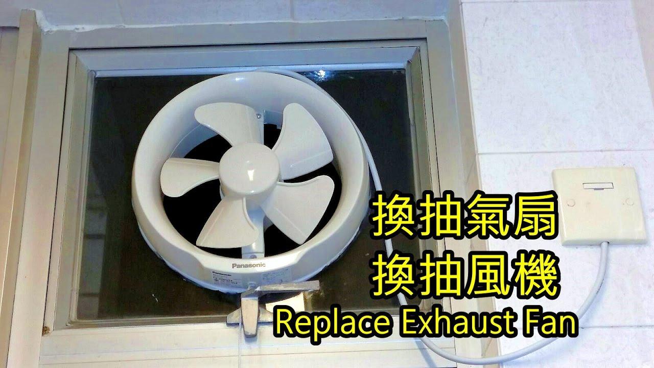更換抽氣扇 抽風機安裝 Exhaust fan installation แทนที่พัดลมดูดอากาศ 排気ファンを交換 更 ...