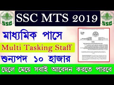 Multi tasking staff recruitment 2019 Full official notice | Madhyamik Pass Job | মাল্টিটাস্কিং স্টাফ