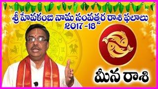 Rasi Phalalu 2017 - 2018   Meena Rasi   Hevilambi Nama Samvatsaram   Pisces Horoscope 2017