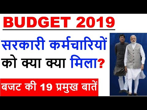 BUDGET 2019 / BENEFITS TO CENTRAL GOVERNMENT EMPLOYEE IN BUDGET 2019 / INCOME TAX SLAB RATE 2019-20