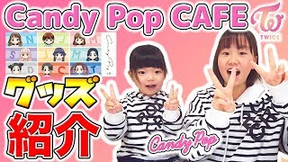 TWICE Candy Pop CAFE グッズ購入品紹介! ファーストキッズTVオリジナルのアレが完成!?