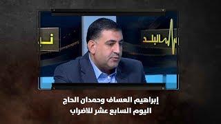 إبراهيم العساف وحمدان الحاج - اليوم السابع عشر للاضراب