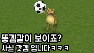 똥겜인줄 알았는데 갓겜이였습니다ㅋㅋㅋ개구리GTA!!  (Amazing Frog)