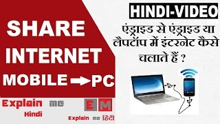 Internet from mobile to pc Share | Connect | android | usb | bluetooth | wifi by Explained in Hindi