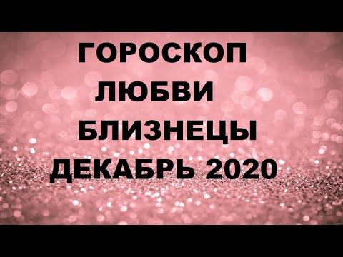 ГОРОСКОП ЛЮБВИ БЛИЗНЕЦЫ ДЕКАБРЬ 2020