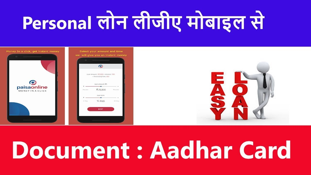 Get 50 000 Personal Loan Without Salary Slip Just Your Aadhar Pancard Online Paisa Youtube