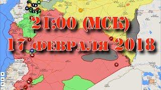 17 февраля 2018. Приглашение на прямую трансляцию в 21:00 (МСК). Смотрим карту Сирии в прямом эфире.