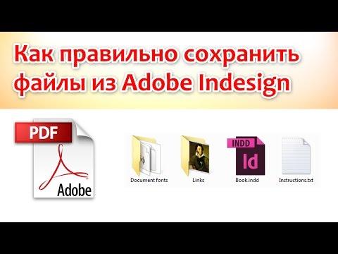 Как сохранить indesign в pdf