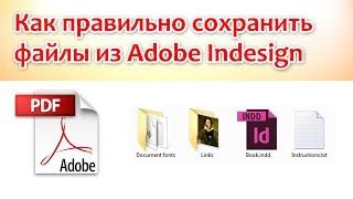 Как правильно сохранить макет из Adobe Indesign(, 2015-11-28T21:55:43.000Z)