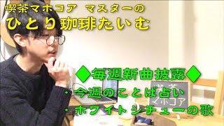 【毎週新曲/今週のことば占い】喫茶マホコア マスターのひとり珈琲たいむ vol.3 thumbnail