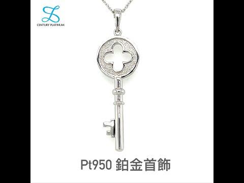 世紀白金 鉑金 PT950 墜子 鑰匙  WPA279
