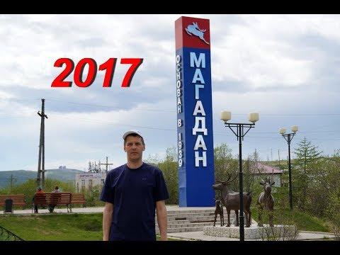 Магадан 2017!