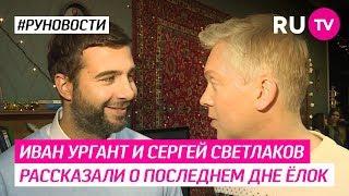 Смотреть Иван Ургант и Сергей Светлаков рассказали о последнем дне Ёлок онлайн