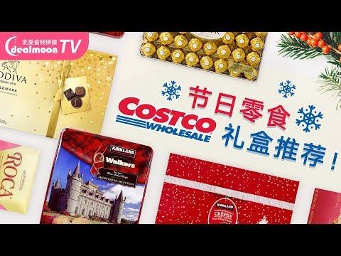 Costco每年必买节日限定零食大大大礼包推荐!