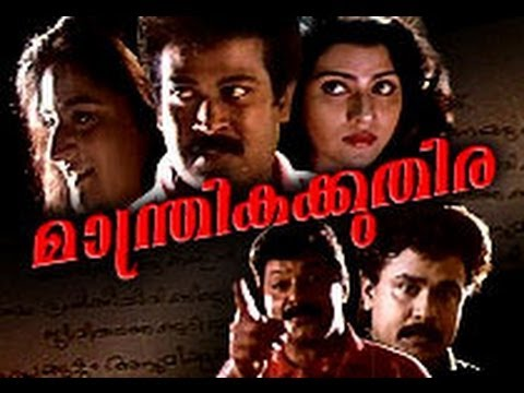 Manthrika Kuthira Malayalam Movie (1996)