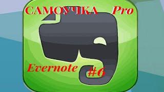 СамоУчка Pro Evernote  Урок№6. Система хранения информации.