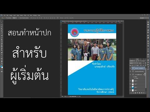 สอนทำปกรายงาน ด้วยโปรแกรม Photoshop สำหรับผู้เริ่มต้น