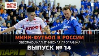 Мини-футбол - в России. Выпуск №14
