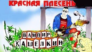 Красная плесень Вампир Кашелкин Альбом 2005