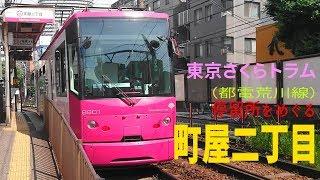 東京さくらトラム 小さな電車でおさんぽ日和 町屋二丁目停留場