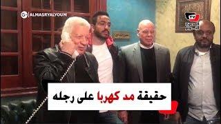 مداعبة وضحك بين مرتضى منصور ومحمود كهربا ردًا على أخبار «المد على الرجل»
