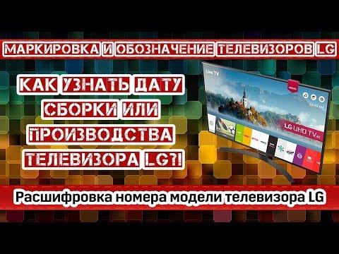 Расшифровка номера модели телевизора LG с 2015 г. - 2020 г. Маркировка, обозначение, серийный номер.
