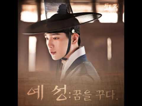 "Işığın Prensesi Yesung (Super Junior) – Dreaming (꿈을 꾸다) ""Splendid Politics"" 화정 Hwajung OST 3"