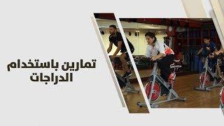 ريما عامر - تمارين باستخدام الدراجات