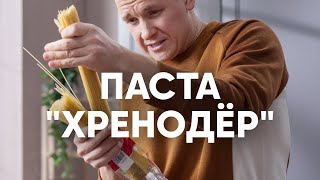 Паста Хренодёр рецепт от Бельковича ПроСто кухня YouTube версия