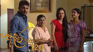 Adara Deasak | Episode 120 | ITN Thumbnail