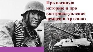 Про военную историю и про контрнаступление немцев в Арденнах