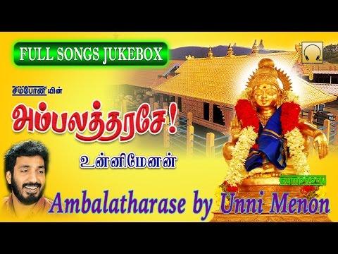 அம்பலத்தரசே   உன்னி மேனன்    Unni Menon Ayyappan Songs   ஐயப்பன்