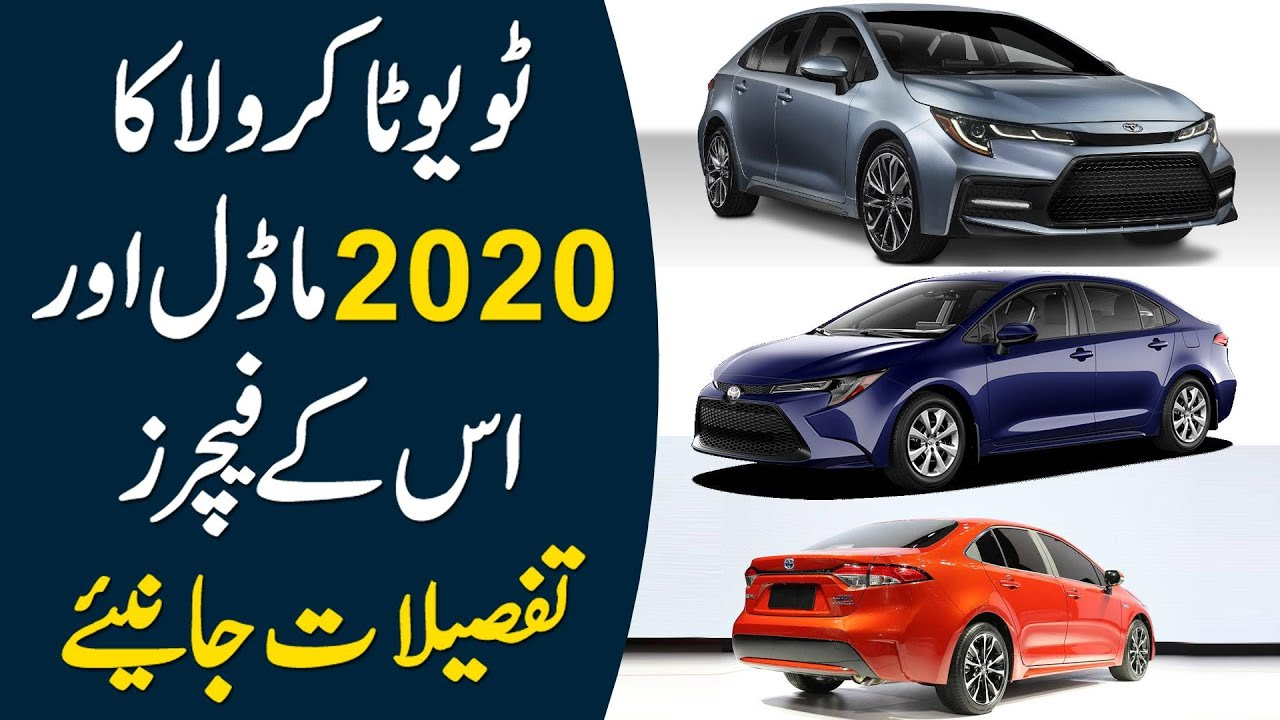 Toyota Corolla 2020 Launched Favorite Car Of Pakistan Launches New Models Youtube