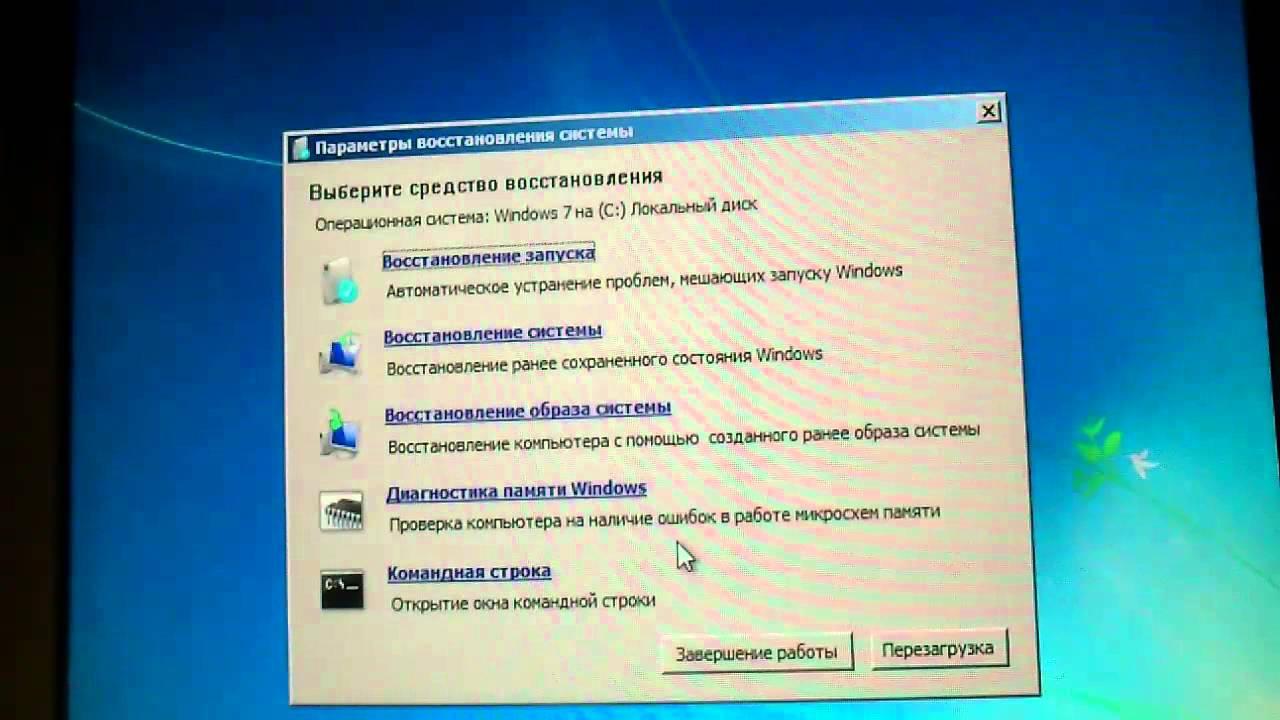 Устранение неполадок запуска  (Windows 7)