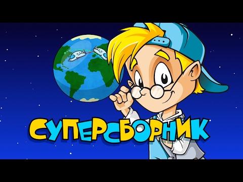 СУПЕРСБОРНИК любимых серий Профессора Почемушкина - 10 серий подряд!