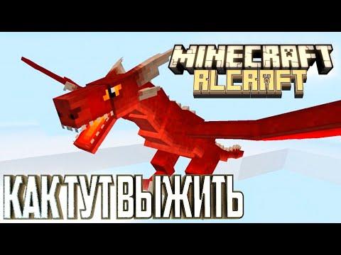 Драконы, Динозавры и Реализм - Minecraft RLCraft Гайд Выживание