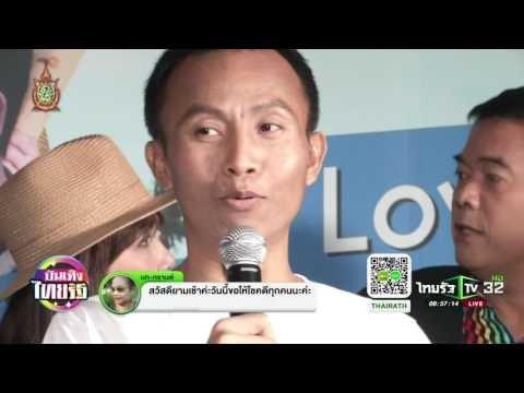 เหลือเฟือ โต้ชีวิต ตกอับ-ติดเอดส์ | 26-07-59 | บันเทิงไทยรัฐ| ThairathTV