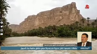 سلطات حضرموت تعلن مديرية حجر ومدينة ميفع مناطق منكوبة جراء السيول