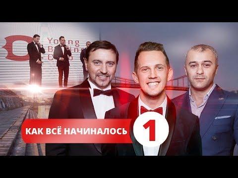 Как Всё Начиналось. Клуб Молодых Предпринимателей. Young Business Club Ukraine. Андрей Остапчук