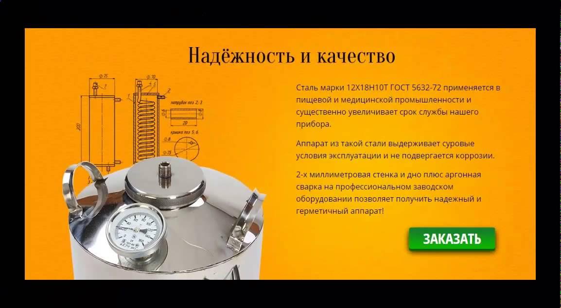 Купить самогонные аппараты с доставкой от производителя. Доставка по москве и в регионы россии. Продажа оптом и в розницу. Все модели сертифицированы и производятся в соответствии с гост.