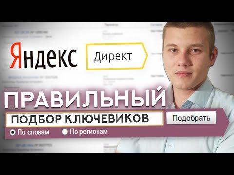 Подбор КЛЮЧЕВИКОВ Для Яндекс Директ / Семантика Для Рекламной Кампании / Ключевые Запросы