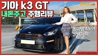 풀악셀 배기음! 기아 올뉴 K3 GT 4도어 시승기! …